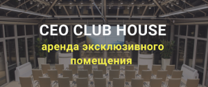 Конференц-залы от «CEO CLUB HOUSE»